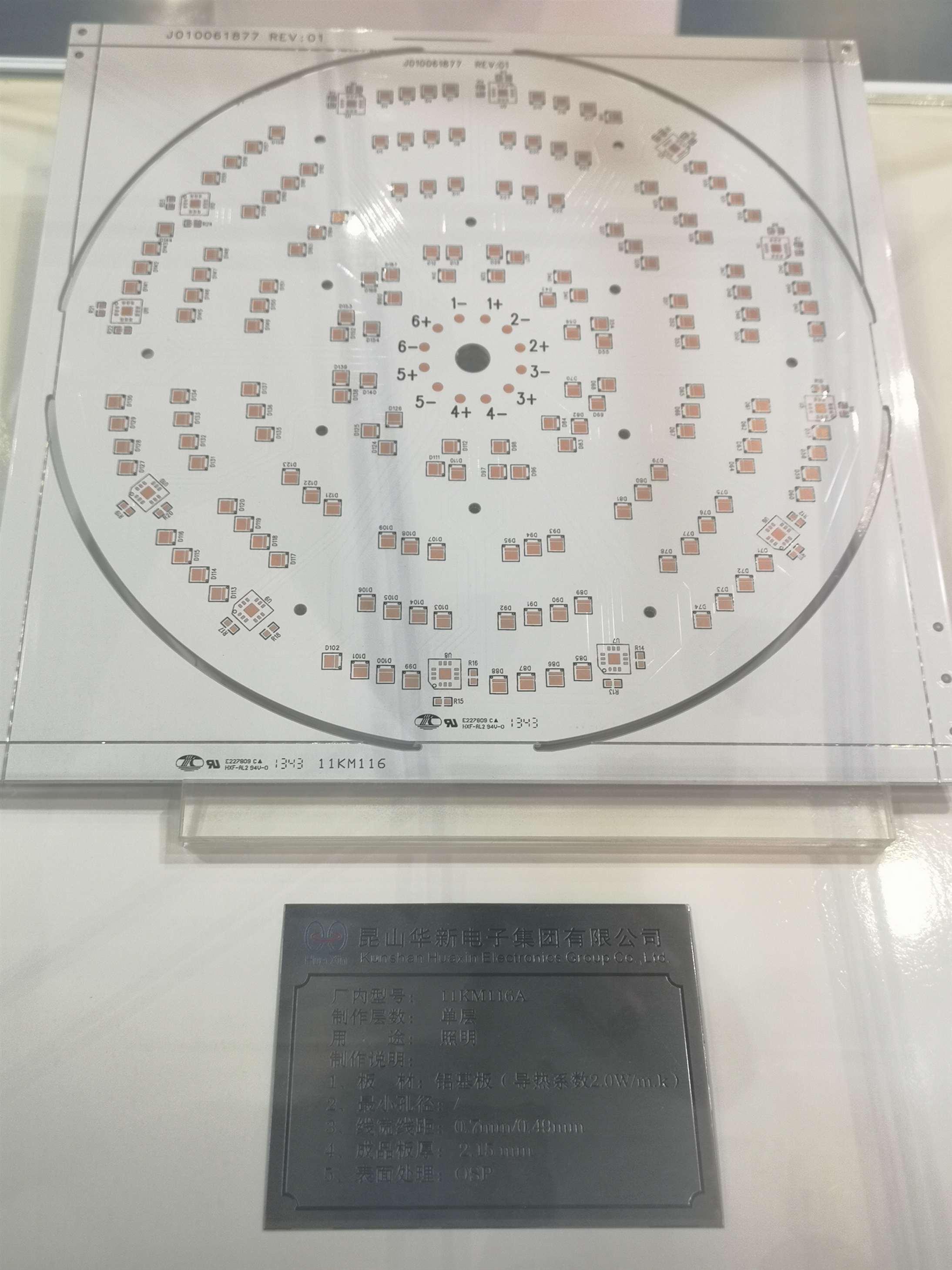 單層鋁基板照明板